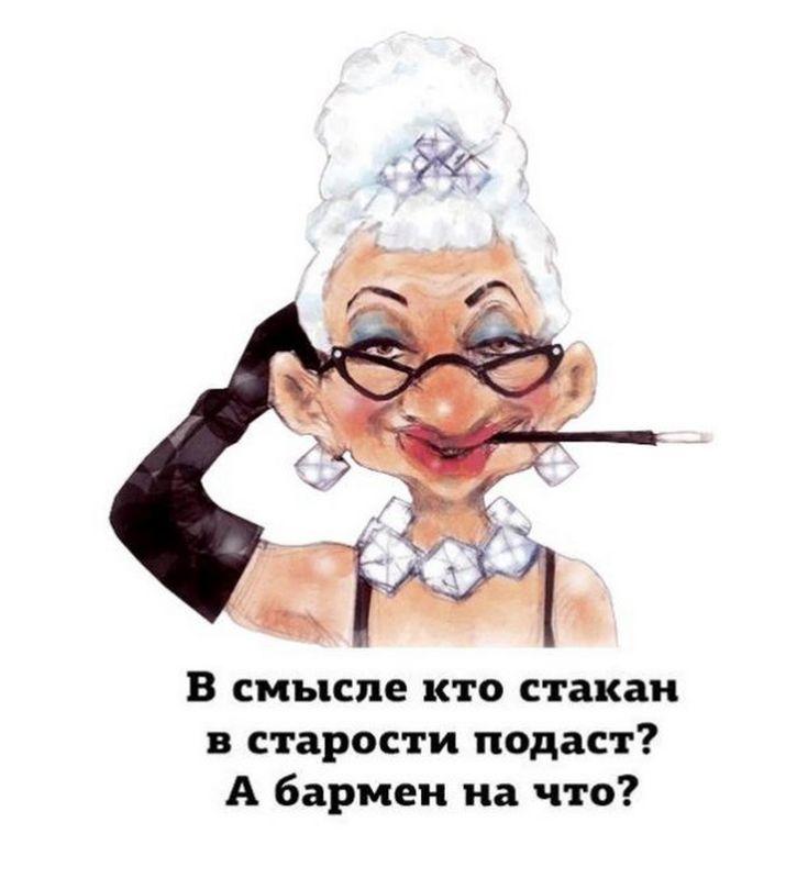 Смешные картинки со старушками с надписями
