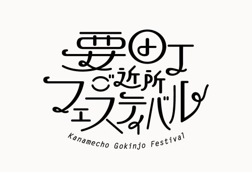 要町ご近所フェスティバル Logo, Graphic design / Asuka WatanabeIllustration / Mariko Magahttp://kanamechofes.tumblr.com/