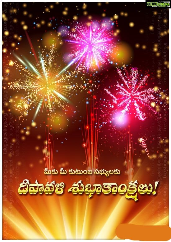 40 Happy Diwali 40 Images Wishes Greetings And Quotes In Telugu Awesome New Years Greetings Quotes