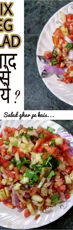 Salad ghar pe kaise banaye।। Restaurant style Mix veg salad at home।।सलाद कैसे बनाये।।... Tags: Salad kaise banaye, Mix veg salad kaise banaye, सलाद कैसे बनाये, Restaurant style salad, Veg salad at home, Veg salad recipe at home in hindi, सलाद कैसे बनाये घर पे, Veg salad at home in hindi, Salad kaise banaye in hindi, Salad recipe at home with english subtitles, Salad kaise banaye ghar me, Salad at home in hindi, Salad recipe at home in hindi, Jhatpat salad recipe at home in hindi, Salad…