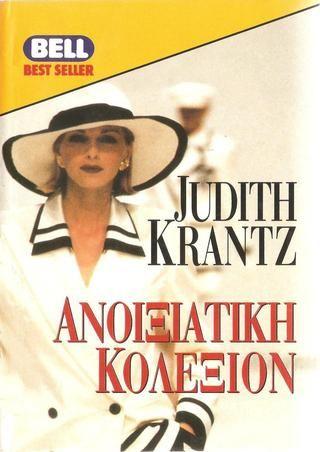 Judith Krantz - Ανοιξιάτικη κολεξιόν