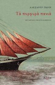 ΤΑ ΠΟΡΦΥΡΑ ΠΑΝΙΑ / Βιβλία   Κριτικές βιβλίων (Diavasame.gr)