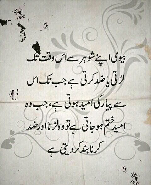Husband Wife Love Quotes Images In Urdu | Love Quotes Everyday