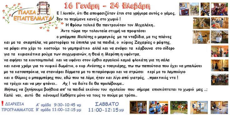 ΠΟΛΙΤΙΣΤΙΚΟ ΠΑΡΚΟ - Βιωματικά Εκπαιδευτικά Προγράμματα - Παλαιά Επαγγέλματα