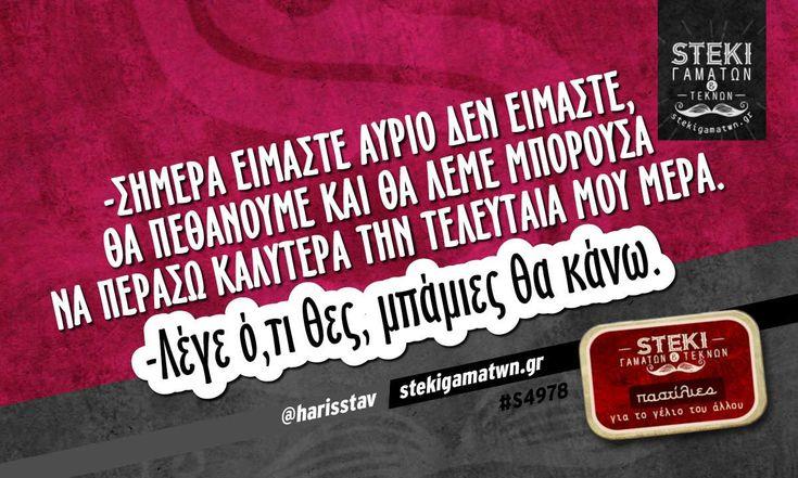 -Σήμερα είμαστε αύριο δεν είμαστε @harisstav - http://stekigamatwn.gr/s4978/