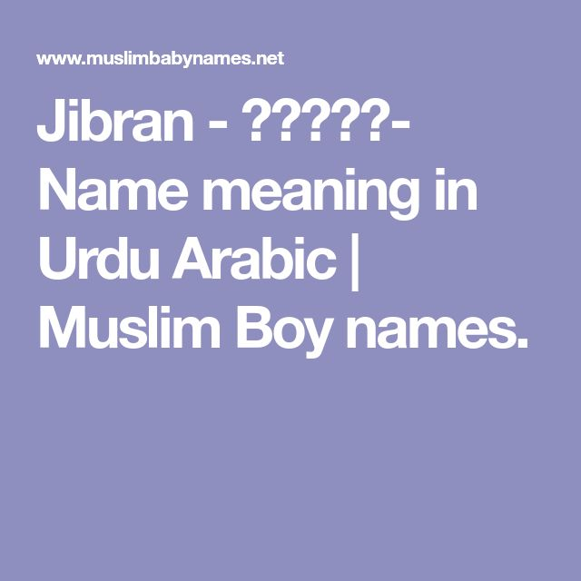 Jibran - جبران- Name meaning in Urdu Arabic | Muslim Boy names.