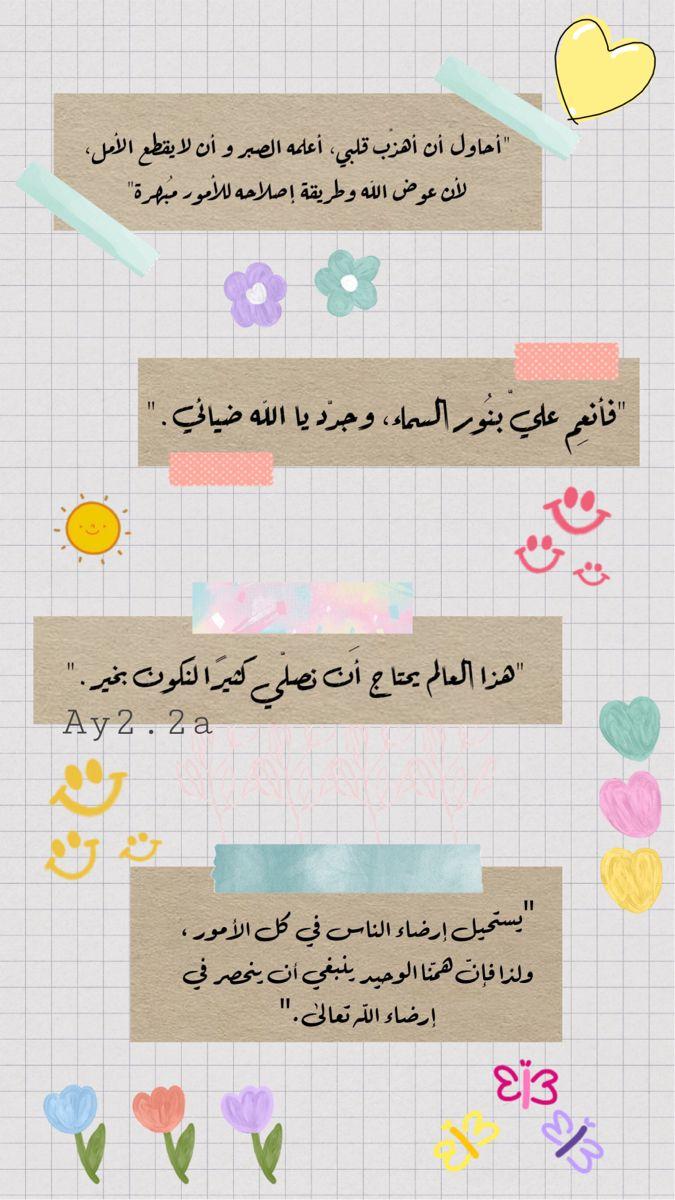 اقتباسات دينية ايجابية تفاؤل ستوري سناب و انستا ملصقات Quotes For Book Lovers Words Arabic Quotes