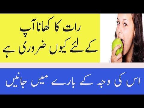 Why Dinner Is Important In Urdu Rat Ka Khana Na Khane Ke Nuksan