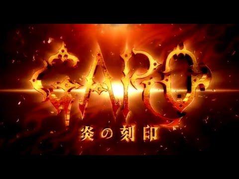 GARO: Honoo no Kokuin PV 2 (cv: namikawa daisuke)「牙狼〈GARO〉-炎の刻印-」特報 PV 第2弾 #namidai