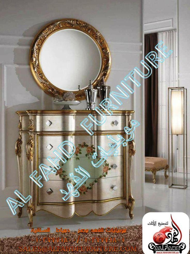 Sales@alfahdfurniture.com 00201027771800 00201027771801 @Feeling At Home  Brocante @Wholesale Furniture Brokers