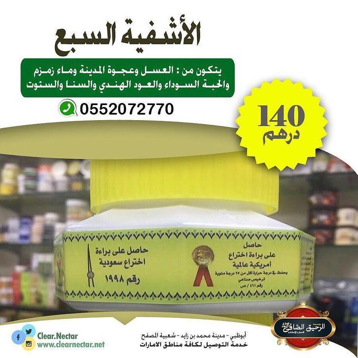 Clear Nectar منتج الأشفية السبع منتج سعودي الأشفية السبعة عبارة عن منتج يتكون من سبع مواد كل مادة يشهد لها نص من القرآن الكري Convenience Store Products