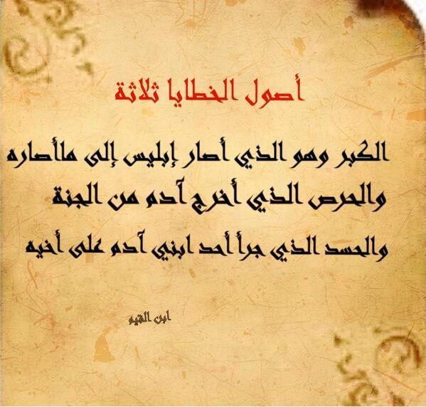 قال الامام ابن القيم رحمه الله تعالى أصول الخطايا كلها ثلاثة الك بر وهو الذي صير إبليس إلى ما صار و الح رص و Poetry Arabic Calligraphy Calligraphy