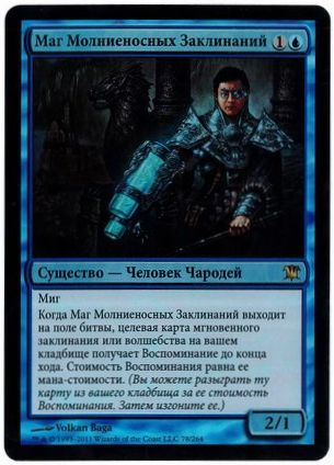 Snapcaster mage Foil russian !