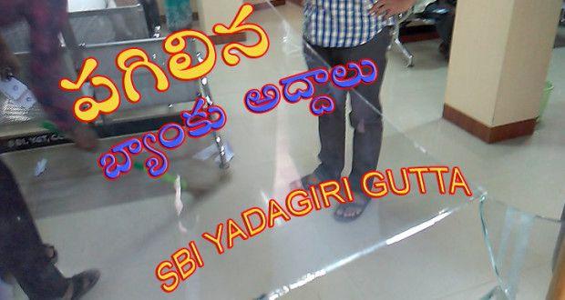 Huge Rush to Yadagirigutta SBI Branch || Glass Door Broken || Notes Ban Effect | FASTNEWSUPDATES.IN, Telugu News Papers, Telugu Film News, Telugu Movie News, Latest News Updates, Fast News Updates, Breaking News, News Today, Today News Headlines, Top News Stories,