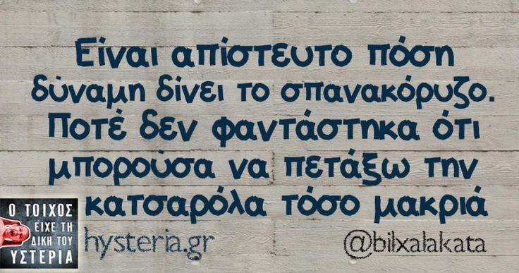 Eίναι απίστευτο πόση δύναμη δίνει το σπανακόρυζο. Ποτέ δεν φαντάστηκα ότι μπορούσα να πετάξω την κατσαρόλα τόσο μακριά - Ο τοίχος είχε τη δική του υστερία – Caption: @bilxalakata Σχολιάστε αλλήλους σχόλια Κι άλλο κι άλλο: Στην κουζίνα είσαι; -Ναι -Θα μου κάνεις ένα...