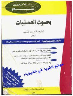 تحميل كتاب بحوث العمليات Pdf سلسلة ملخصات إيزي شوم Research Pdf Free Books Download Pdf