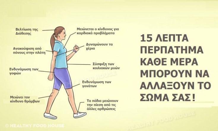 Η καθιστική ζωή και η σωματική αδράνεια μπορούν να προκαλέσουν πολλά προβλήματα υγείας. Ωστόσο, δεν γίνεται να βρείτε δικαιολογία έτσι ώστε να μην περπατάτε τουλάχιστον 15 λεπτά κάθε μέρα. Συνιστούμε μία απλή μορφή περπατήματος η οποία θα κάνει θαύματα στο σώμα και την υγεία σας. Με μόνο 15 λεπτά τη μέρα θα δείτε μεγάλη αλλαγή …