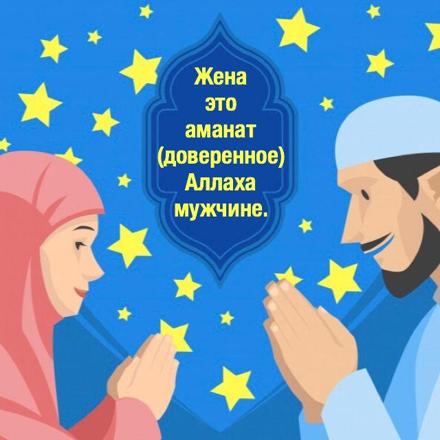 Zhena V Islame S Izobrazheniyami Islam Vazhnye Citaty
