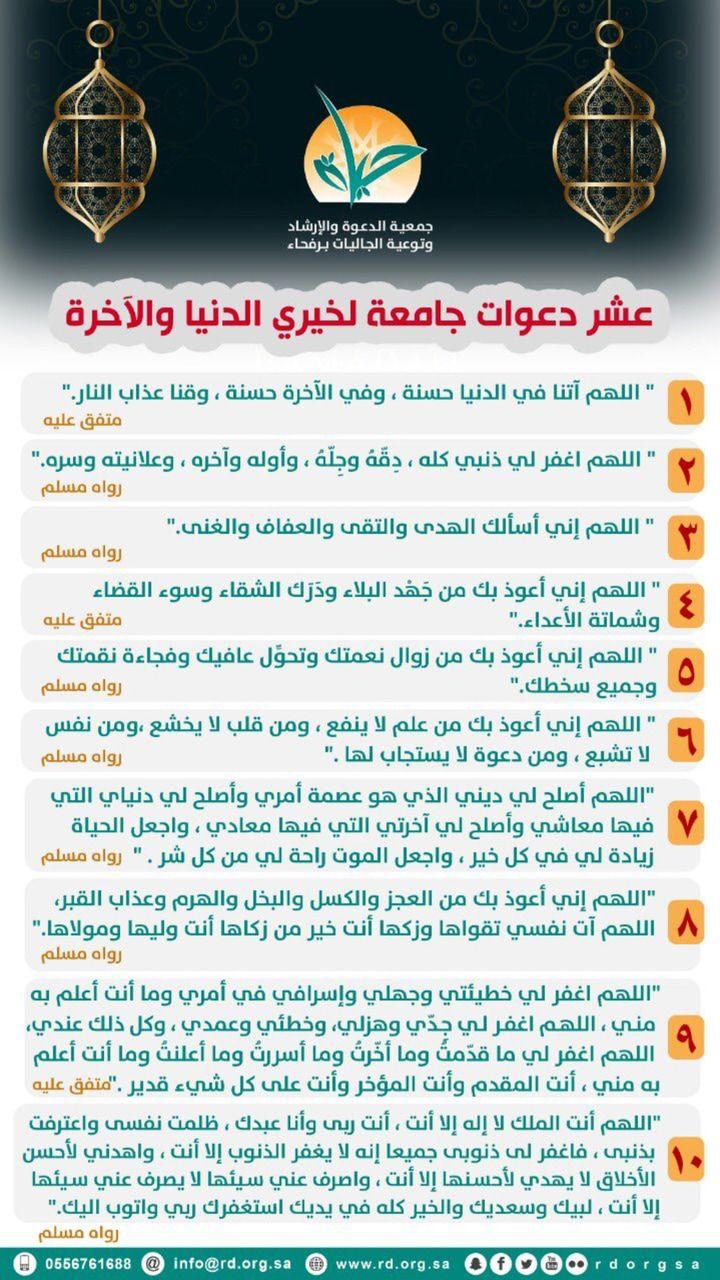 Image Decouverte Par ادعية واذكار Decouvrez Et Enregistrez Vos Images Et Videos Sur We Heart It Islam Facts Life Habits Words Quotes