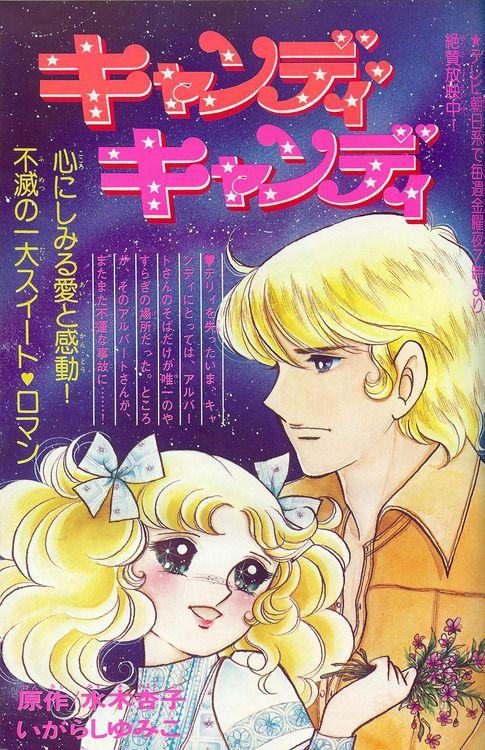 Candy Candy by Yumiko Igarashi and Kyoko Mizuki Nakayoshi 1978