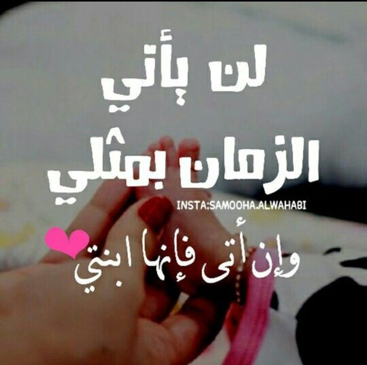 Imagefind Images And Videos About Mom Time And ابنتي On We Heart It The App To Get Lost In What Words Quotes Quran Quotes Inspirational Funny Arabic Quotes