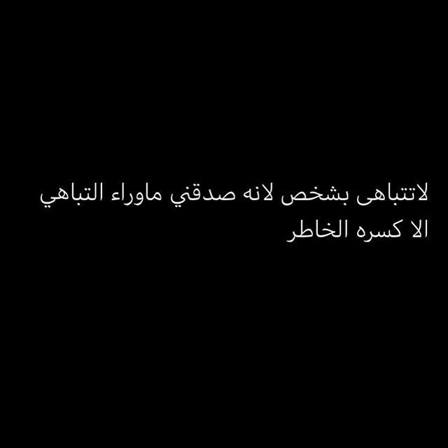 Pin By Yyyyaa On ت ـلامس قلـبي In 2020 Funny Arabic Quotes Words Quotes Photo Quotes