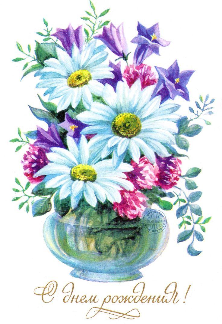 Открыток для, открытки с днем рождения женщине ромашки и колокольчики