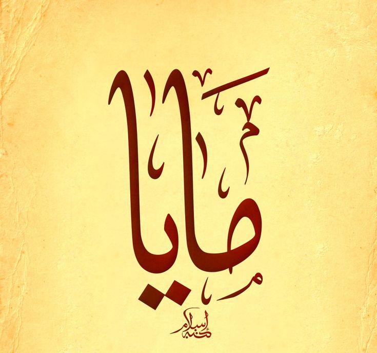 أسرار معنى اسم مايا Maia في علم النفس موقع مصري In 2021 Arabic Calligraphy Art Calligraphy
