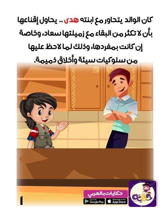 قصص اطفال عن اختيار الصديق قصة عن الصداقة بالصور تطبيق حكايات بالعربي Preschool Math Learning Arabic Preschool