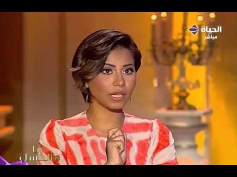 برنامج انا والعسل شرين عبد الوهاب الجزء الثانى - YouTube