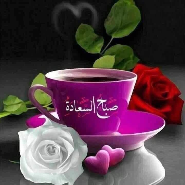 Pin By Jouria Warda On أحلي الكلمات Assalamualaikum Image Glassware Good Morning Images