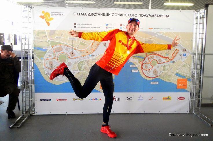 Блог Андрея Думчева: Первый Сочинский полумарафон (отчет, фото, видео)