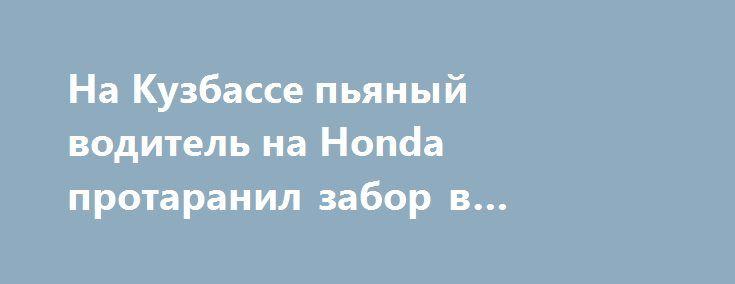 На Кузбассе пьяный водитель на Honda протаранил забор в частном дворе https://apral.ru/2017/08/06/na-kuzbasse-pyanyj-voditel-na-honda-protaranil-zabor-v-chastnom-dvore.html  На Кузбассе пьяный водитель снес своей иномаркой забор на частном дворе. Так как время было раннее, к счастью, никто не пострадал. Сегодняшнее утро в Кемерове началось с происшествий. Иномарка Honda, за рулем которой был водитель в нетрезвом состоянии, врезалась в ограду частного двора. Как установили прибывшие на место…