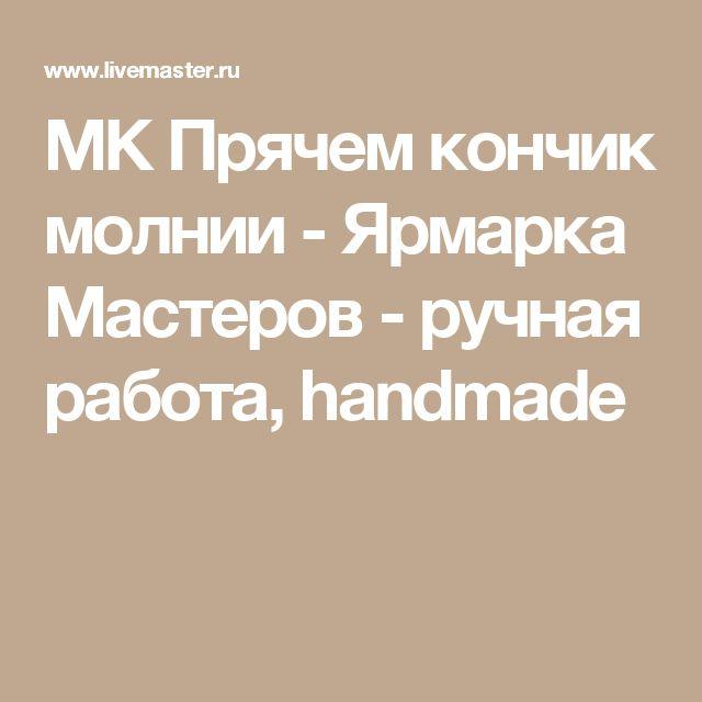 МК Прячем кончик молнии - Ярмарка Мастеров - ручная работа, handmade