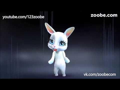 Zoobe Зайка И вот нам уже за 30! - YouTube