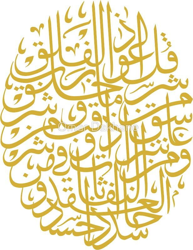Surah Al Falaq Arabic Calligraphy Sticker By Omar Dakhane