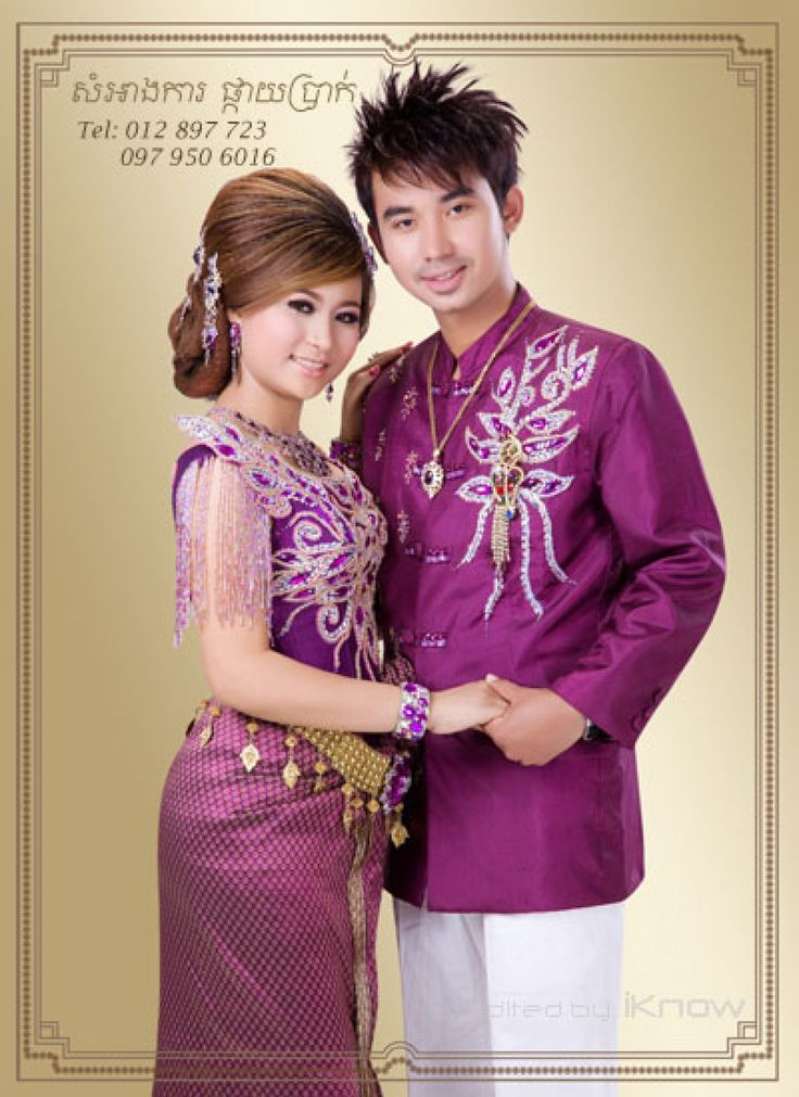 Cambodian Wedding Costume Cambodian Traditional Wedding