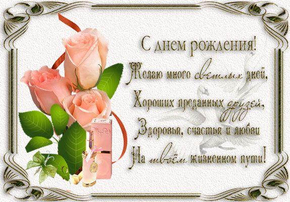 Живая открытка с днём рождения для женщины