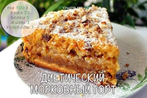 Ни одного лишнего ингредиента и неоправданной калории! Поэтому торт получается на удивление лёгким и совершенно точно принесёт вам массу удовольствия, а вашему организму - заряд витаминов и полезных в...