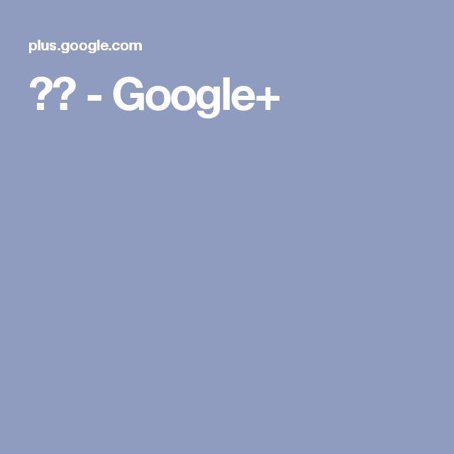 相簿 - Google+
