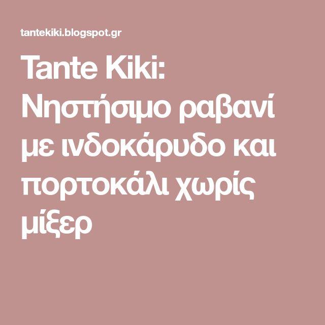 Tante Kiki: Νηστήσιμο ραβανί με ινδοκάρυδο και πορτοκάλι χωρίς μίξερ