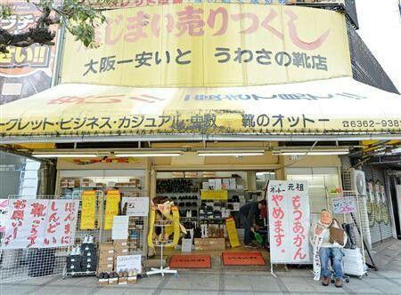 「もうあかん」閉店セール20年 大阪の名物靴店、のれん下ろす 「大阪一安いと うわさの靴店」がキャッチフレーズだった「靴のオットー」「もうあかん やめます!」と閉店を予告する垂れ幕を20年以上も掲げ、営業を続けてきた大阪市の名物靴店が2016年2月20日、本当に閉店することになった。店主の竹部浅夫さん(74)が体調を崩し、店頭に立ち続けることが難しくなったためだ。靴小売店から独立した竹部さんが昭和52年に開いた靴底の厚みで身長が高く見えるシークレットシューズを扱って人気になった。しかし、バブルがはじけ客足は激減。平成5年ごろ「もうあかん。どないしようと、不安でいっぱいになった」とき、ふと「ありのままの思いを、垂れ幕にしてみたら」と思いついた。早速、市内の看板業者に「もうあかん やめます!」と大書した垂れ幕を発注し、店先に掲げた。