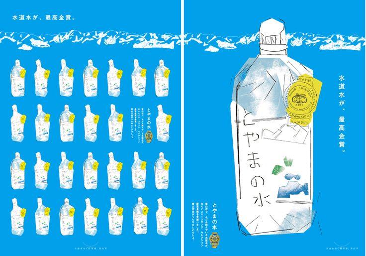 水道水が、最高金賞。 とやまの水 富山市で、ふだん飲んでいる水道水が、なんと2013モンド・セレクション最高金賞を受賞しました。富山市民がうらやましいでしょ。  富山市