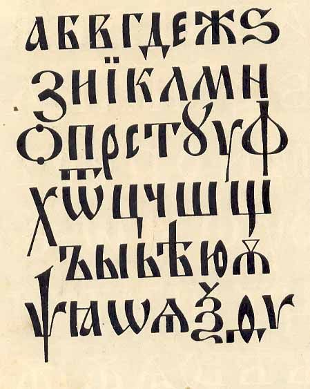 traditional russian font - Google Search