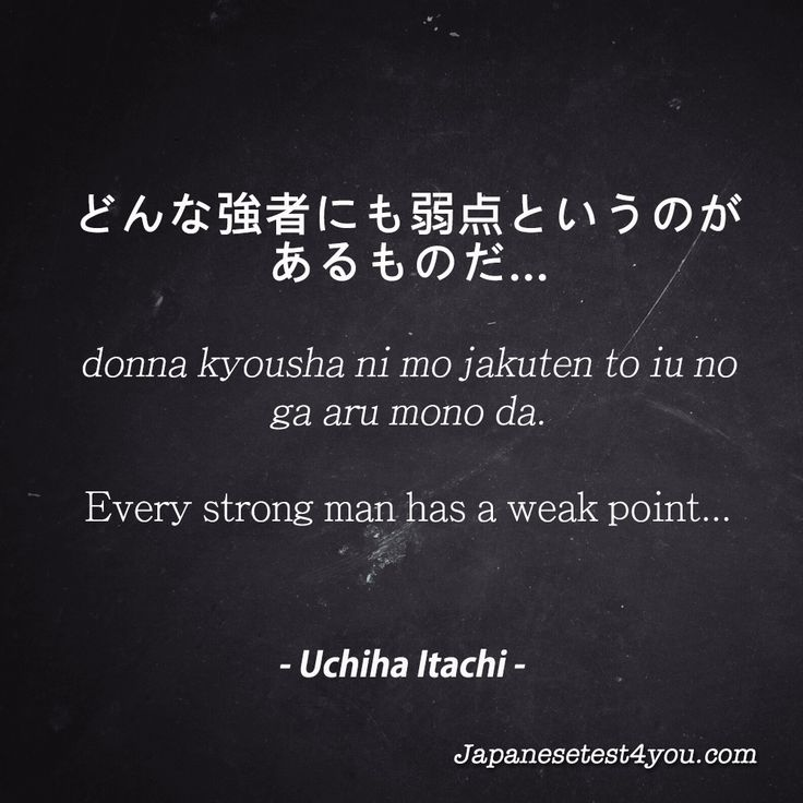 Learn Japanese phrases from Naruto: http://japanesetest4you.com/learn-japanese-phrases-naruto-part-15/
