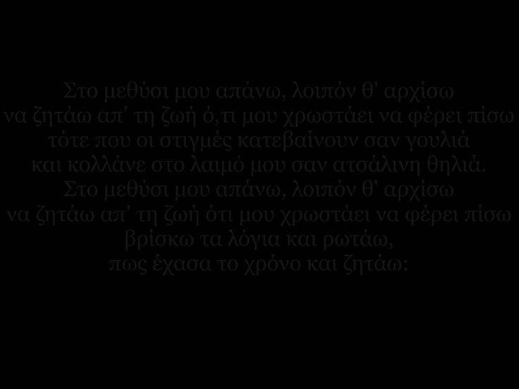 Active Member - Στο Μεθύσι Μου (Στίχοι)