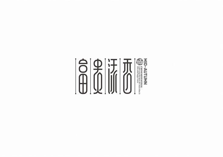 2013年的一组商字-古田路9号