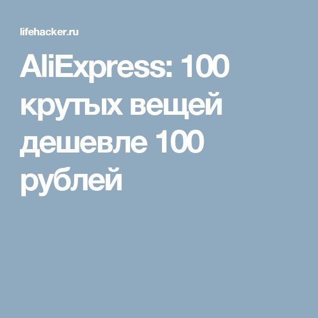 AliExpress: 100 крутых вещей дешевле 100 рублей