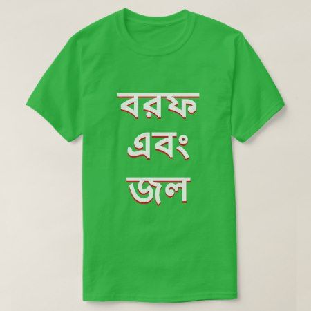 Ice and water in Bengali T-Shirt - click/tap to personalize and buy