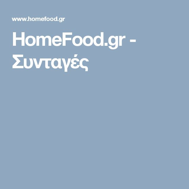 HomeFood.gr - Συνταγές